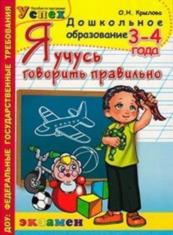 Купить Я учусь говорить правильно. 3-4 года в Москве по недорогой цене