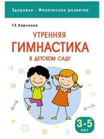 Купить Утренняя гимнастика в детском саду с детьми 3-5 лет в Москве по недорогой цене