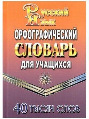 Купить Орфографический словарь русского языка для учащихся в Москве по недорогой цене