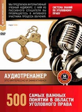 Купить Компакт-диск. 500 самых важных понятий в области уголовного права в Москве по недорогой цене