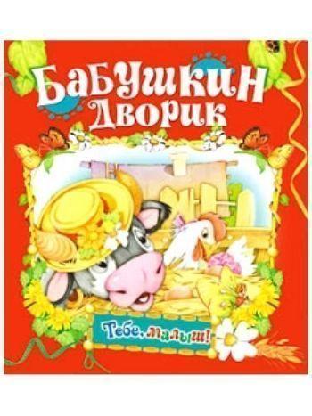 Купить Бабушкин дворик. Книжка-раскладушка в Москве по недорогой цене