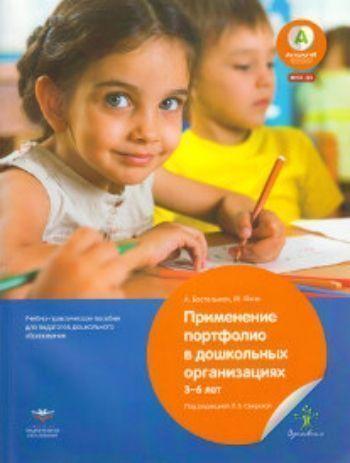 Купить Применение портфолио в дошкольных организациях. 3-6 лет в Москве по недорогой цене