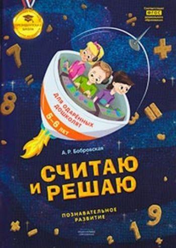 Купить Считаю и решаю. Тетрадь для одаренных дошколят 5-6 лет в Москве по недорогой цене