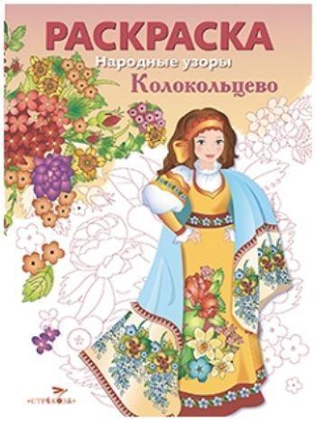 """Купить Раскраска """"Колокольцово"""" в Москве по недорогой цене"""