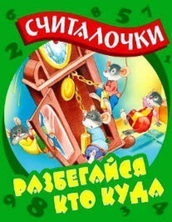 Купить Разбегайся кто куда. Считалочки в Москве по недорогой цене