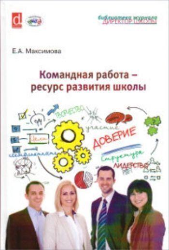 Купить Командная работа - ресурс развития школы в Москве по недорогой цене