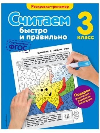 Купить Считаем быстро и правильно. 3 класс в Москве по недорогой цене