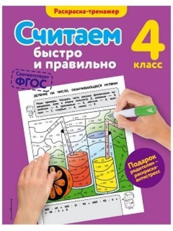 Купить Считаем быстро и правильно. 4 класс в Москве по недорогой цене