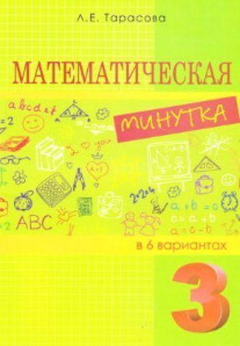 Купить Математическая минутка в 6 вариантах. 3 класс в Москве по недорогой цене