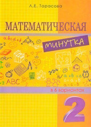 Купить Математическая минутка в 6 вариантах. 2 класс в Москве по недорогой цене