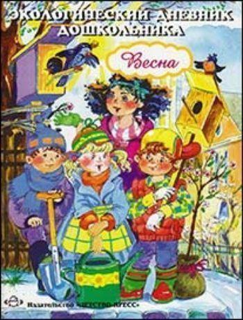 Купить Экологический дневник дошкольника. Весна в Москве по недорогой цене