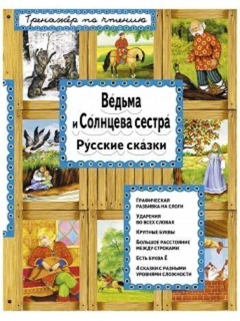 Купить Ведьма и Солнцева сестра в Москве по недорогой цене