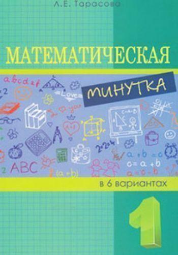 Купить Математическая минутка в 6 вариантах. 1 класс в Москве по недорогой цене