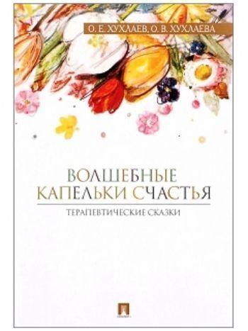 Купить Волшебные капельки счастья. Терапевтические сказки в Москве по недорогой цене