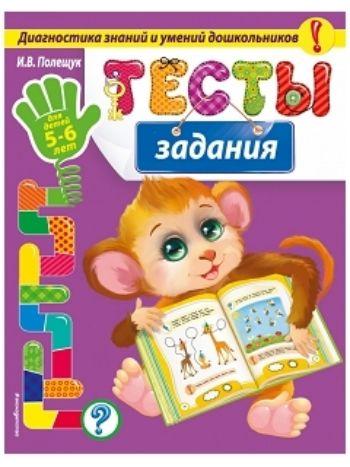 Купить Тесты-задания для детей 5-6 лет в Москве по недорогой цене