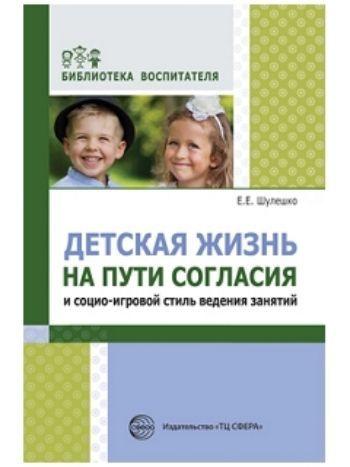 Купить Детская жизнь на пути согласия и социо-игровой стиль ведения занятий в Москве по недорогой цене