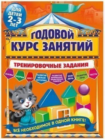 Купить Годовой курс занятий. Тренировочные задания для детей 2-3 лет в Москве по недорогой цене