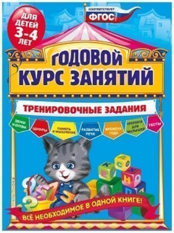 Купить Годовой курс занятий. Тренировочные задания для детей 3-4 лет в Москве по недорогой цене
