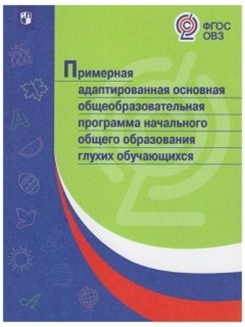 Купить Примерная адаптированная основная общеобразовательная программа начального общего образования глухих обучающихся в Москве по недорогой цене