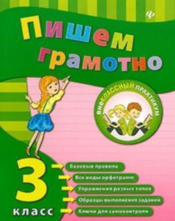 Купить Пишем грамотно. 3 класс в Москве по недорогой цене