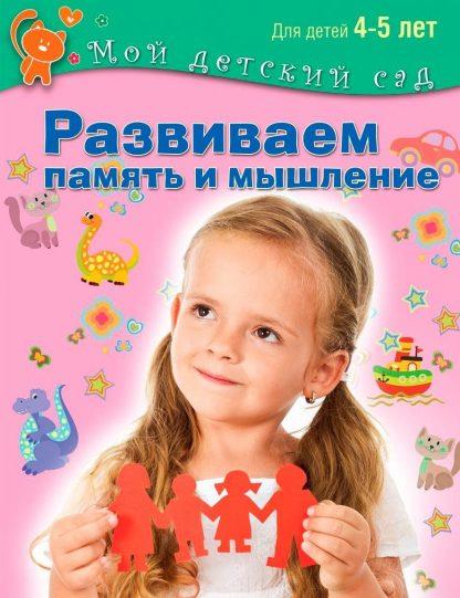 Купить Развиваем память и мышление. Для детей 4-5 лет в Москве по недорогой цене