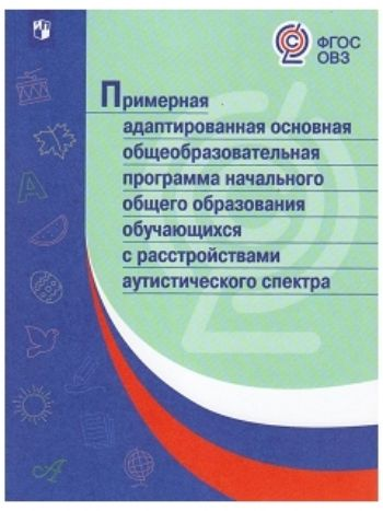 Купить Примерная адаптированная основная общеобразовательная программа начального общего образования обучающихся с расстройствами аутистического спектра в Москве по недорогой цене