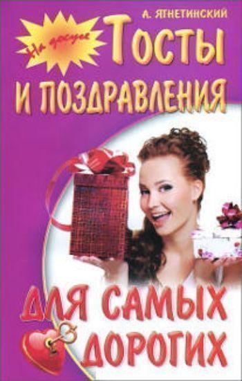 Купить Тосты и поздравления для самых дорогих в Москве по недорогой цене