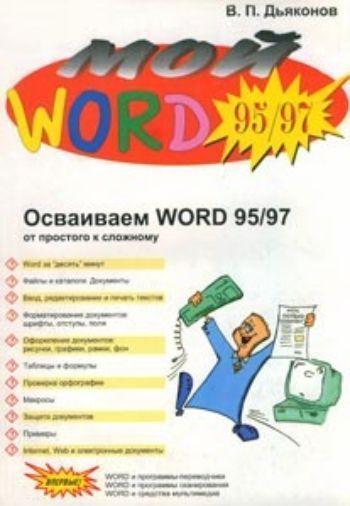 Купить Мой WORD 95/97 в Москве по недорогой цене