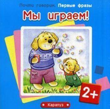 Купить Мы играем! Первые фразы в Москве по недорогой цене