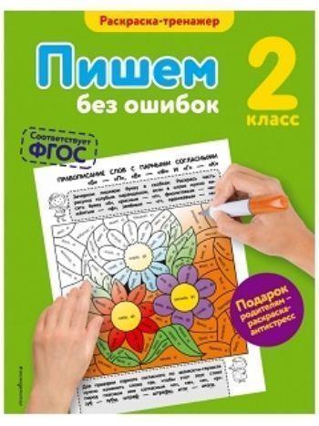 Купить Пишем без ошибок. 2 класс в Москве по недорогой цене