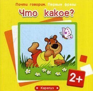 Купить Что какое? Первые фразы в Москве по недорогой цене