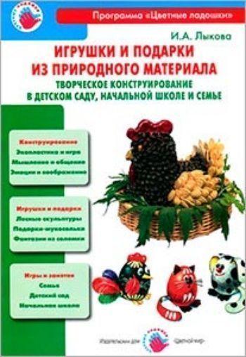 Купить Игрушки и подарки из природного материала в Москве по недорогой цене