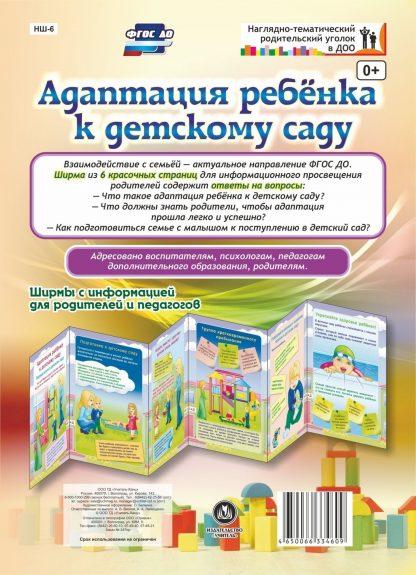 Купить Адаптация ребенка к детскому саду. Ширмы с информацией для родителей и педагогов из 6 секций в Москве по недорогой цене