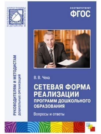 Купить Сетевая форма реализации программ дошкольного образования. Ответы и вопросы в Москве по недорогой цене