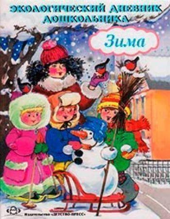 Купить Экологический дневник дошкольника. Зима в Москве по недорогой цене
