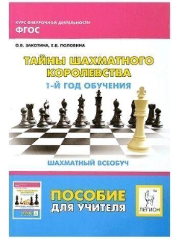 Купить Тайны Шахматного королевства. 1-й год обучения. Шахматный всеобуч. Пособие для учителя в Москве по недорогой цене