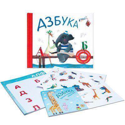 Купить Азбука в стихах. Книжка с заданиями и наклейками в Москве по недорогой цене