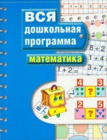 Купить Вся дошкольная программа. Математика в Москве по недорогой цене