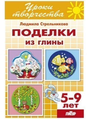 Купить Поделки из глины. Тетрадь для детей 5-9 лет в Москве по недорогой цене