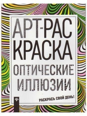 Купить Оптические иллюзии. Книжка-раскраска в Москве по недорогой цене