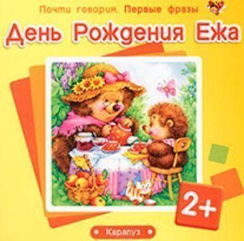 Купить День Рождения Ежа. Первые фразы в Москве по недорогой цене