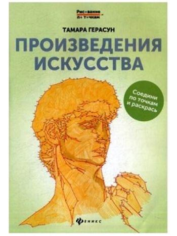 Купить Произведения искусства. Книга для творчества в Москве по недорогой цене