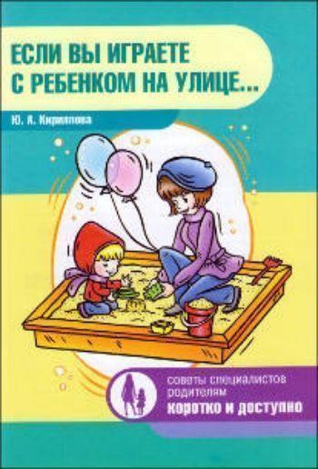 Купить Если вы играете с ребенком на улице в Москве по недорогой цене