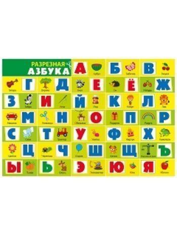 """Купить Плакат """"Разрезная азбука"""" в Москве по недорогой цене"""