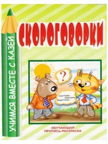 Купить Скороговорки. Обучающая пропись-раскраска в Москве по недорогой цене
