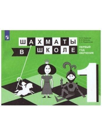 Купить Шахматы в школе. Первый год обучения в Москве по недорогой цене