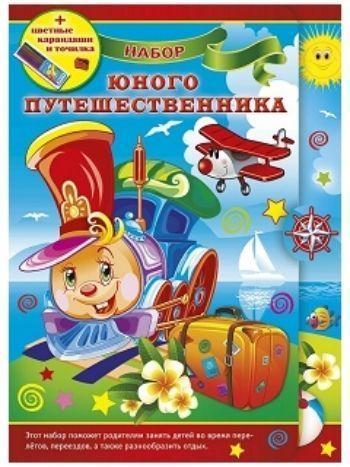Купить Набор юного путешественника в Москве по недорогой цене