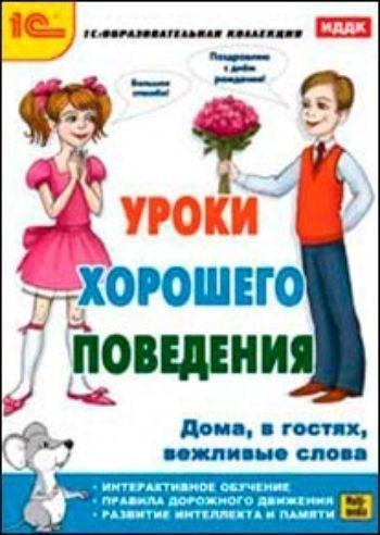 Купить Компакт-диск. Уроки хорошего поведения в Москве по недорогой цене