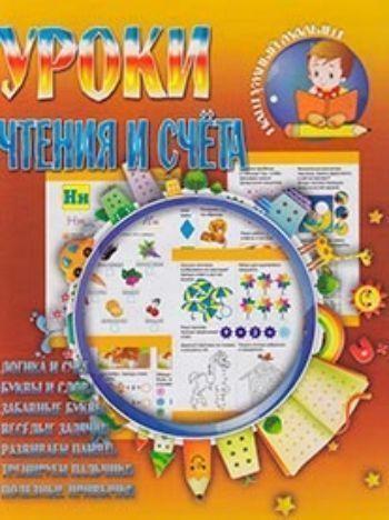 Купить Уроки чтения и счёта в Москве по недорогой цене