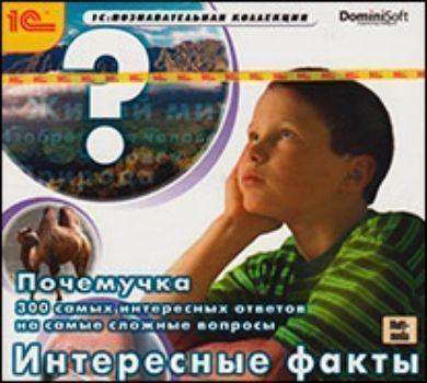 """Купить Компакт-диск. Почемучка """"Интересные факты"""" в Москве по недорогой цене"""